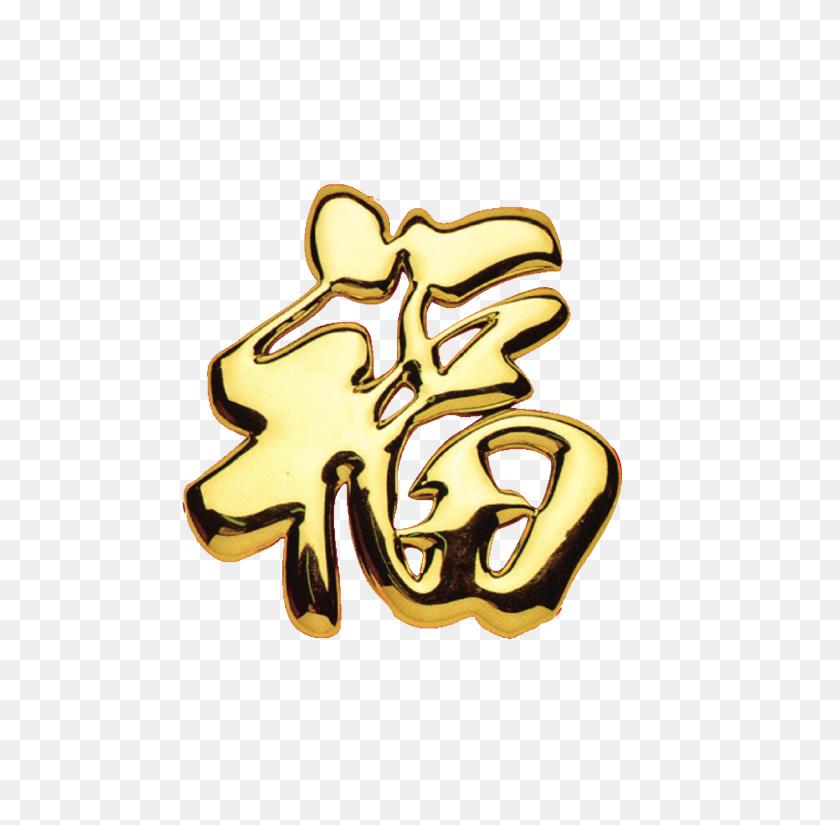 Blessing Blessing Golden Flower Blessing Word Art Free Png