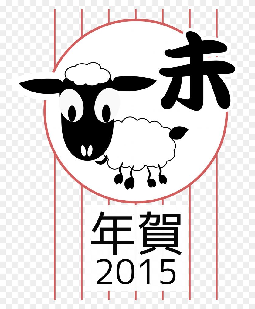 Chinese Zodiac Sheep - Japanese Text PNG