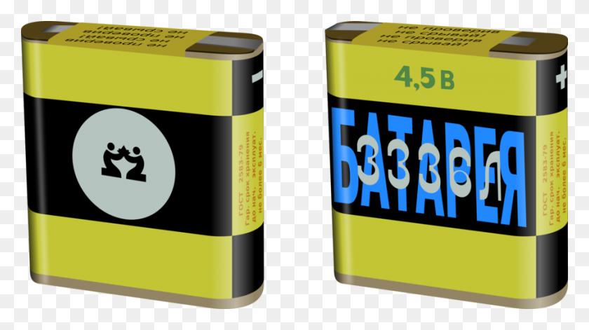 Download Lantern Battery Clipart Lantern Battery Brand Yellow - Battery Clip Art