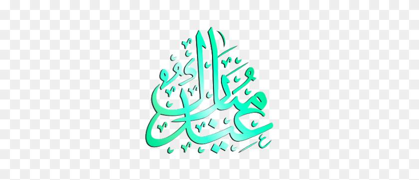 Haniya Ali Editing Zone Eid Mubarak Png Text Made - Eid Mubarak PNG
