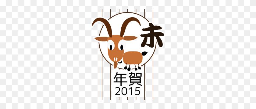 Horoscopo Chino Gratis Predicciones Del Zodiaco Chino Para - Oveja Clipart