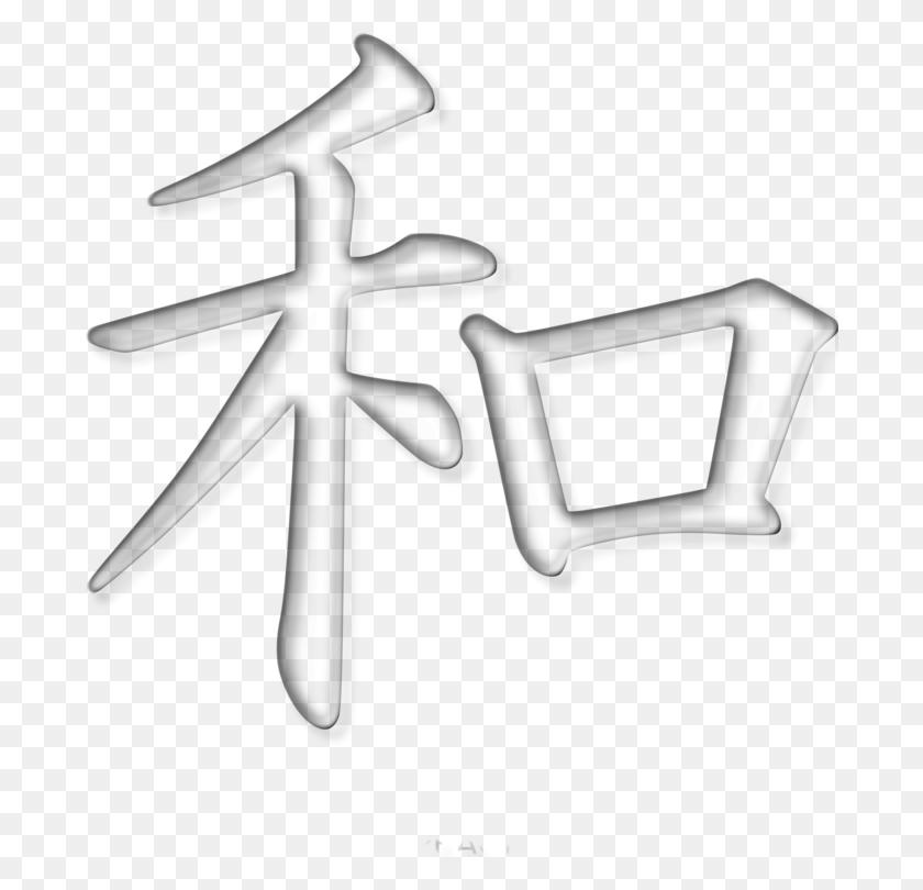 686x750 Kanji Peace Symbols Japanese Writing System - System Clipart
