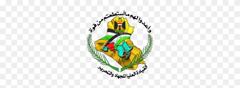 Logo Of The Supreme Command For Jihad And Liberation - Supreme PNG