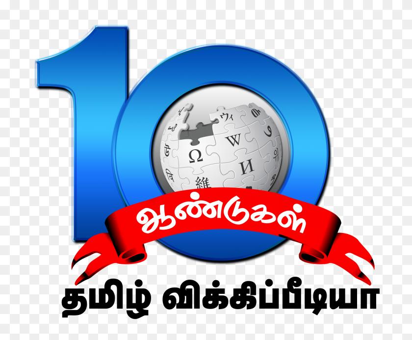 Tamil Wiki Anniversary Logo - Anniversary PNG